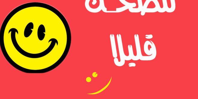 71f9d9e66 نكت مضحكة جدا , أجمل النكت العربية المضحكة للفيس بوك والواتس اب | | موقع  حصري