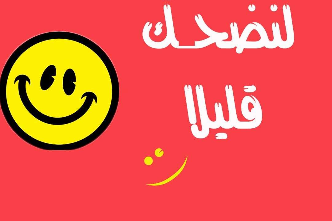 صورة نكت مضحكة جدا , أجمل النكت العربية المضحكة للفيس بوك والواتس اب