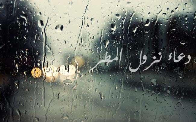 صورة دعاء المطر اثناء نزوله و الرياح والرعد والبرق كامل