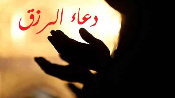 صورة دعاء الرزق مكتوب وصور ويوتيوب