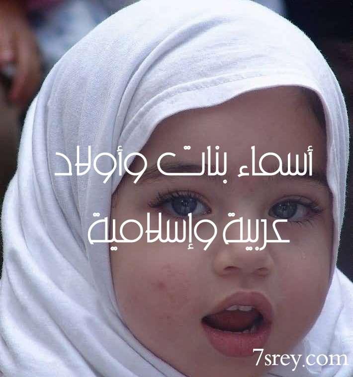 صورة أفضل أسماء بنات واولاد عربية لعام 2020