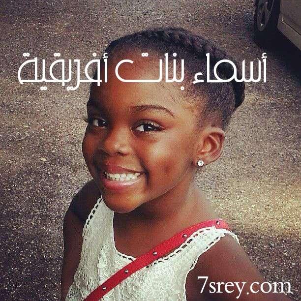 صورة أسماء بنات من افريقيا وجنوب أفريقيا