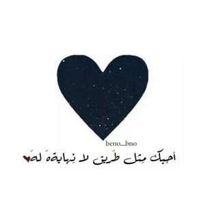 رسالة حب (3)