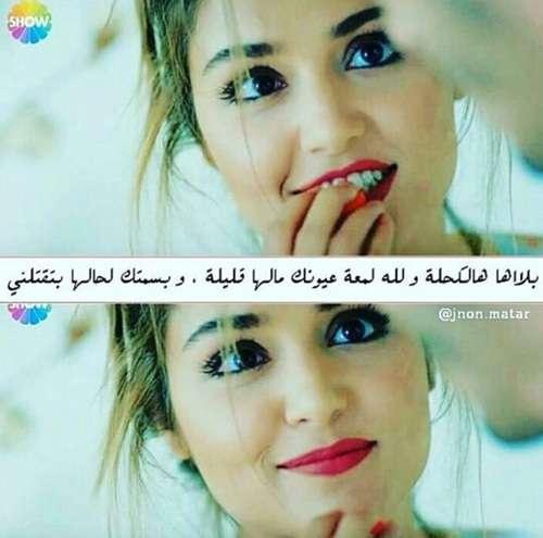 بلااها هالكحلة والله لمعة عيونك مالها قليلة وبسمتك لحالها تقتلني