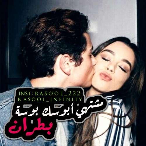 مشتهي أبوسك بوسه