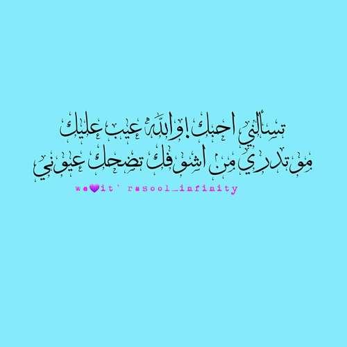 تسألني احبك والله عيب عليك موتدري من اشوفك تضحك عيوني