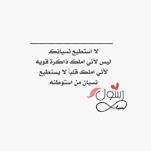 لا استطيع نسيانك ليس لأني املك ذاكرة قوية ولكن لأني املك قلباً لا يستطيع نسيان من استوطنه