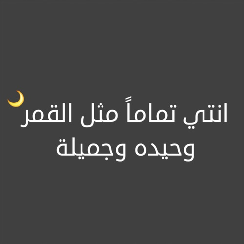 انتي تماماً مثل القمر وحيده وجميلة