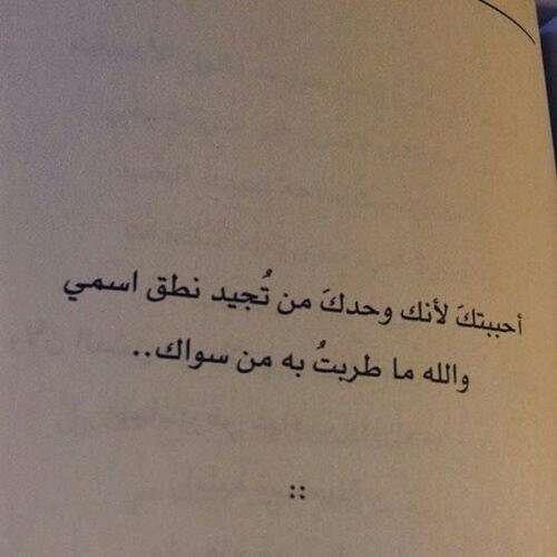 أحبك لأنك وحدك من تجيد نطق اسمي والله ما طربت به من سواك