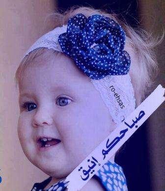 صورة صباح الخير مكتوبة علي صور اطفال جميلة