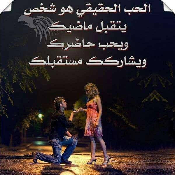 الحب الحقيقي هو شخص يتقبل ماضيك ويحب حاضرك ويشاركك مستقبلك