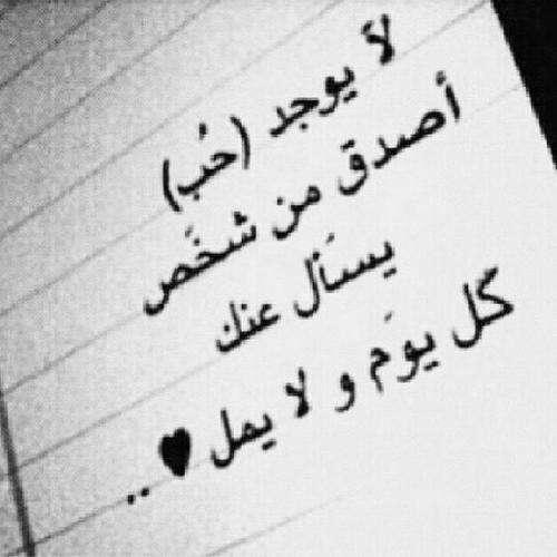 لا يوجد حب أصدق من شخص يسأل عنك كل يوم ولا يمل