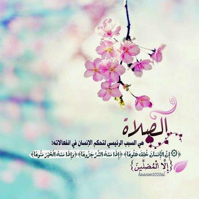 صورة صور توبيكات اسلامية , اجمل توبيكات دينية