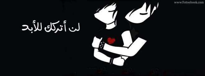 لن أتركك ابداً