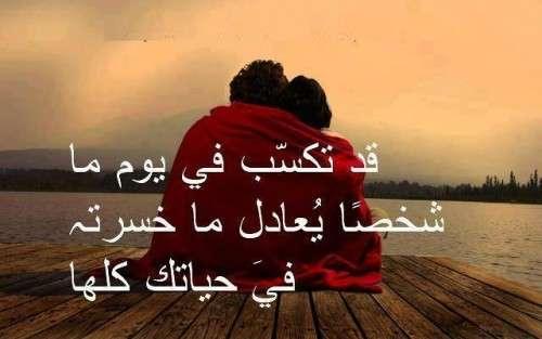 قد تكسب في يوما ما شخصاً يعادل ما خسرته في حياتك كلها
