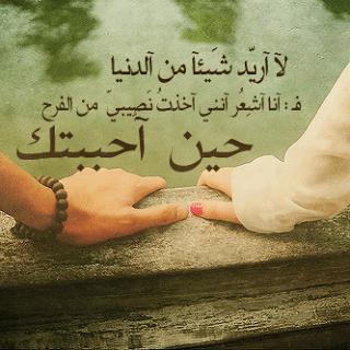 لا أريد شيئاً من الدنيا فأنا أشعر انني اخذت نصيبي من الفرح حين أحببتك
