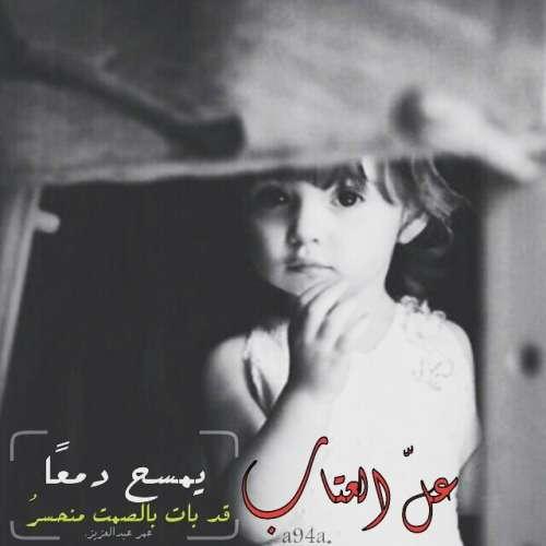صورة صور عتاب فى الحب حزينه جدا مع كلمات وعبارات