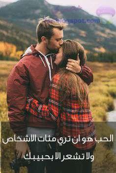 الحب هو أن تري مئات الاشخاص ولا تشعر الا بحبيبك