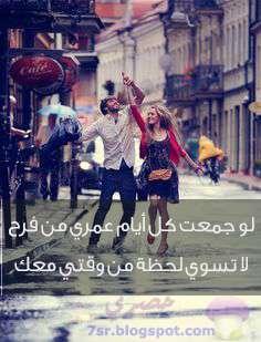 لو جمعت كل أيام عمري من فرح لا تسوي لحظة من وقتي معك