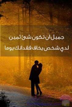 جميل أن تكون شئ ثمين لدي شخص يخاف فقدانك يوماً