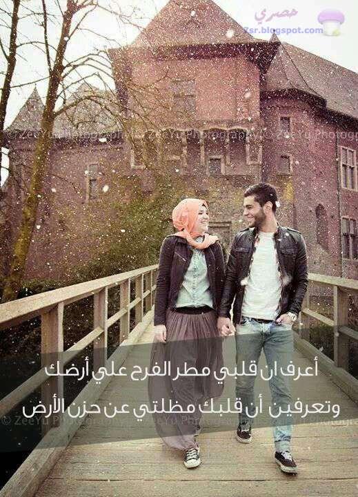 أعرف ان قلبي مطر الفرح علي أرضك وتعرفين أن قلبك مظلتي عن حزن الأرض