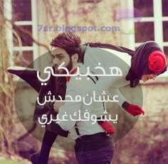 هخبيكي عشان محدش يشوفك غيرك