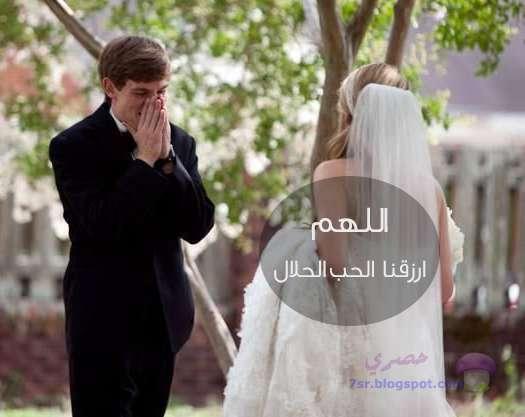 اللهم أرزقنا الحب الحلال