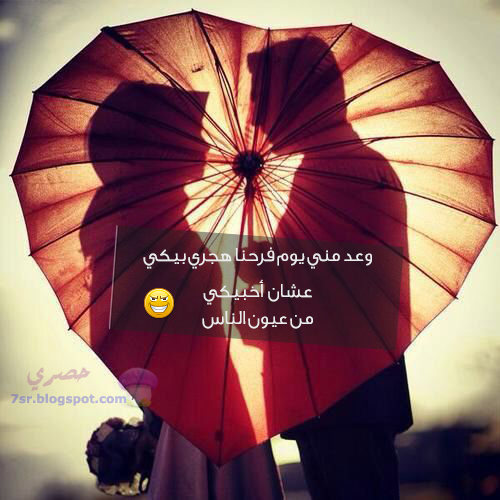 وعد مني يوم فرحنا هجري بيكي عشان أخبيكي من عيون الناس