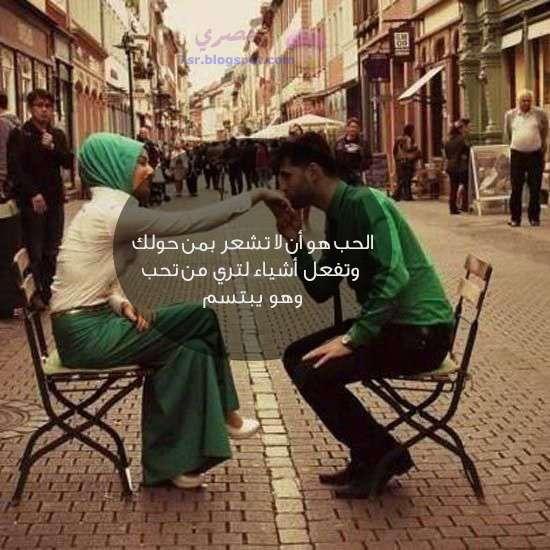 الحب هو أن لا تشعر بمن حولك وتفعل أشياء لتري من تحب وهو يبتسم لك
