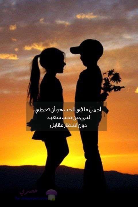 أجمل ما في الحب هو أن تعطي لتري من تحب سعيد دون انتظار مقابل