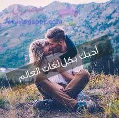 أحبك بكل لغات العالم