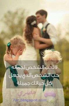 لا تحب الشخص لجماله حب الشخص الذي يجعل كل حياتك جميلة