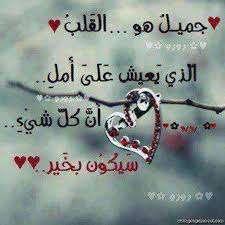 جميل هو القلب الذي يعيش علي أمل أن كل شئ سيكون بخير