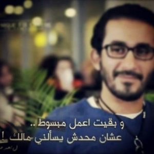 وبقيت اعمل مبسوط عشان محدش يسألني مالك