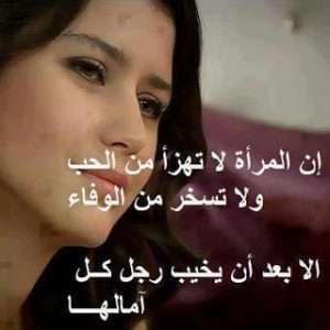 إن المرأة لا تهزأ من الحب ولا تسخر من الوفاء الا بعد أن يخيب رجل كل أمالها