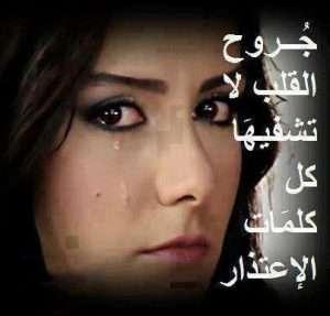 جروح القلب لا تشفيها كل كلمات الإعتذار
