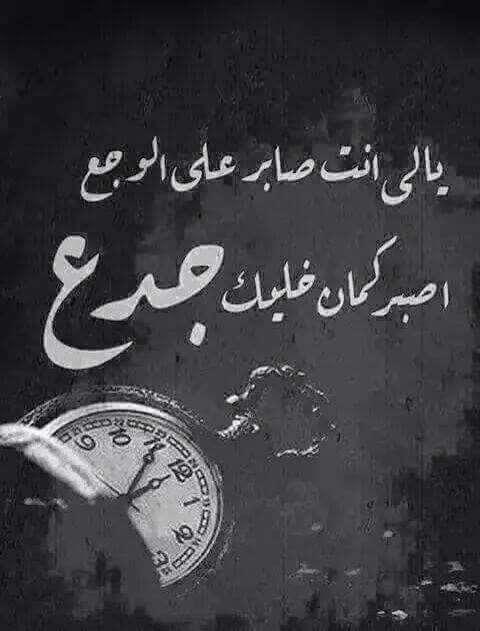 صورة صور وجع حزينه وعبارات عن الوجع والألم