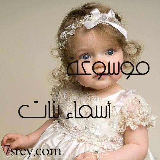 صورة أسماء بنات ومعانيها مرتبة أسامي مواليد بنات عربية كثيرة