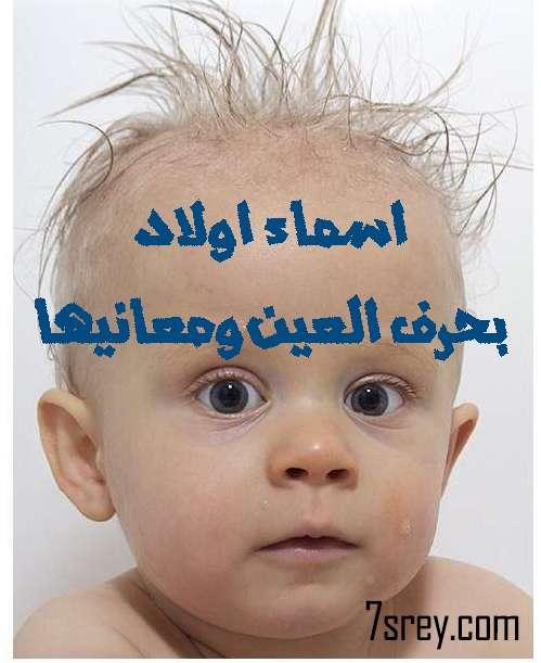 أسماء أولاد تبدأ بحرف العين معاني أسامي أطفال ذكور بحرف ع موقع حصرى