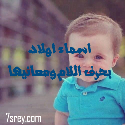 صورة أسماء أولاد تبدأ بحرف اللام ومعانيها , أسامي مواليد ذكور بحرف ل