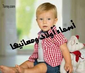 اسماء اولاد عربية ومعانيها أسامي مواليد ذكور عرب جديدة وجميلة بجميع الحروف موقع حصرى