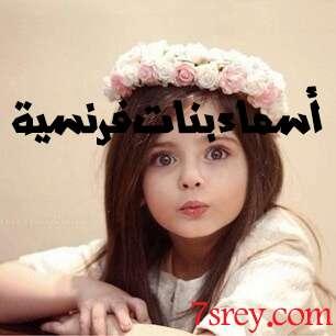 صورة أسماء بنات فرنسية اسامي مواليد جديدة فرنسية للبنات