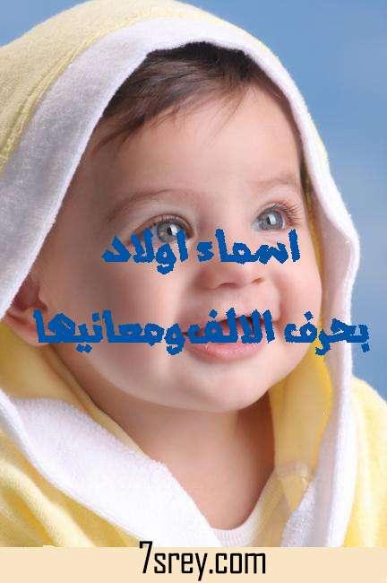 أسماء اولاد تبدأ بحرف الالف ومعانيها موقع حصرى
