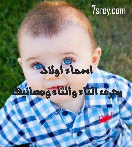 أسماء صبيان تبدأ بحرف التاء وحرف الثاء ومعانيها أسامي اولاد بحرف ت ث موقع حصرى