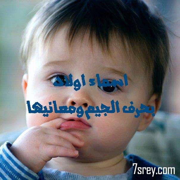 صورة أسماء مواليد صبيان جديدة تبدأ بحرف الجيم ومعناها