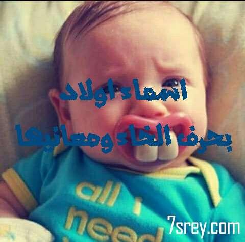 صورة أسماء اولاد تبدأ بحرف الخاء ومعانيها عربية وتركية واسلامية