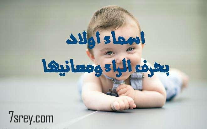 صورة أسماء مواليد ذكور بحرف الراء , أسامي اولاد ومعانيها تبدأ بحرف ر