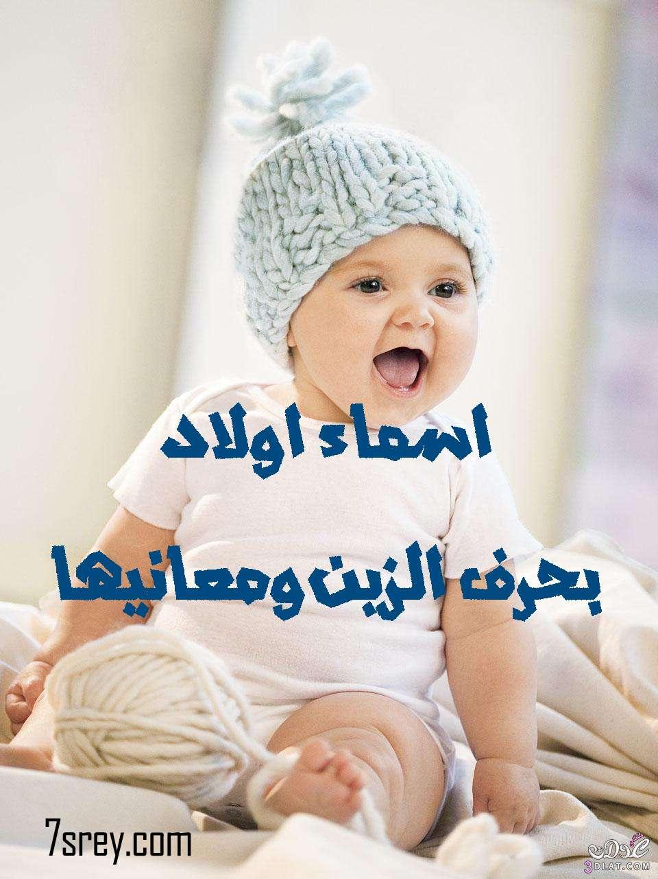 صورة أسماء مواليد اولاد ومعانيها تبدأ بحرف الزين