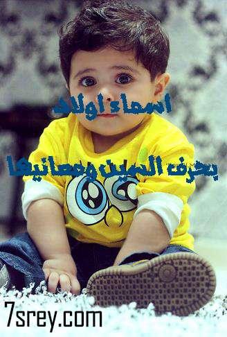 صورة أسامي أولاد بحرف السين , أسماء صبيان ومعانيها تبدأ بحرف س