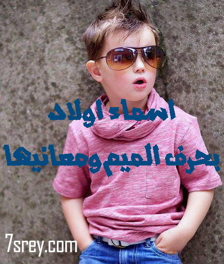 صورة أسماء أولاد تبدأ بحرف الميم , معاني أسامي مواليد ذكور بحرف م